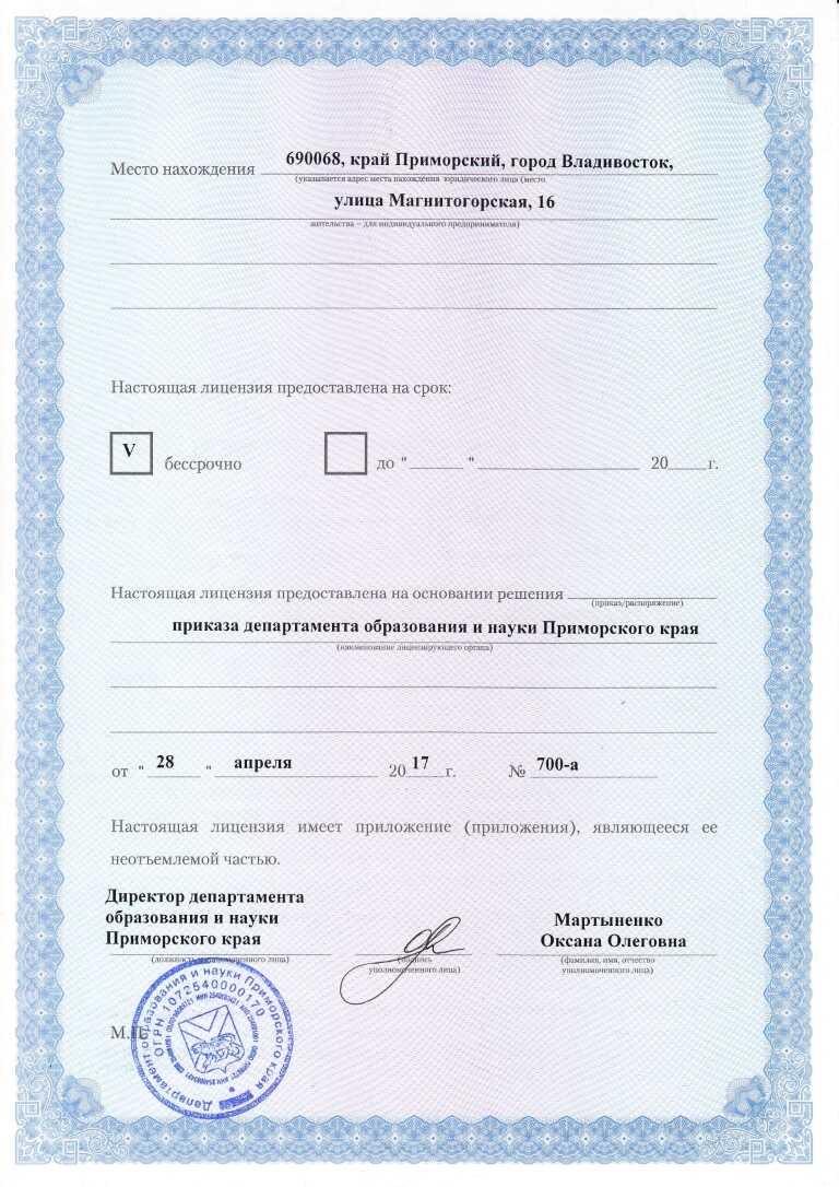 Образовательная-лицензия_page-0002_optimized
